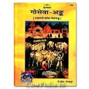 Go Seva Anka - All about mother cow.